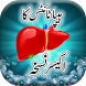 Hepatitis Ka Ilaj in Urdu by Skill apps