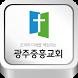 광주중흥교회 by 애니라인(주)