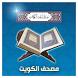 الفاتحة - مصحف الكويت