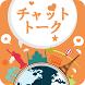 「チャットアプリ」人気の無料トーク by 「チャットアプリ」人気の無料トーク 運営事務局