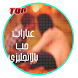 عبارات حب بالإنجليزي by aziza chakif