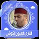 قرأن بصوت الكوشي بدون نت by free quran mp3