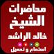 محاضرات الشيخ خالد الراشد by USAAPP