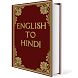 English Hindi Dictionary FREE by droidworldsol