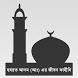 হযরত আদম (আঃ) এর জীবন কাহিনী by Amar Apps