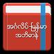 English-Myanmar Dictionary by NAING GROUP