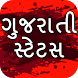 Gujarati Status by Safana