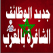 Alwadifa Maroc الوظيفة ماروك by khalid alali
