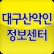 대구 산악인 정보센터 by kingcall