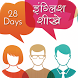 Learn English:Angrezi Sikhe by Livecric