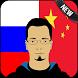 Russian Chinese Translator by Best 2017 Translator Apps