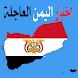 الاخبار اليمنية العاجلة by BUMONTHER