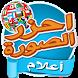 احزر الصورة - أعلام الدول by AppfunGame