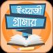 Essential English Grammar ~ ইংরেজি গ্রামার শিক্ষা