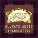 Quran Gujrati Mp3 by Absolute developer