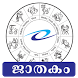Horoscope in Malayalam by Astro-Vision