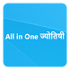 All in One ज्योतिषी Astrology by Parshwanath