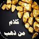كلام اغلى من ذهب by el zouiri app