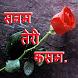 Hindi SMS - सनम तेरी कसम by Shubham Londhe
