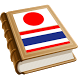 Japanese Thai Dictionary by Roemrat Phantha