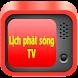 Lịch Phát Sóng Tivi by SkyMedia