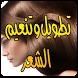 وصفات تطويل وتنعيم الشعر by Arabic recipies