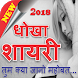 Dhokha Shayari 2018 by AndApplication