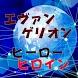 クイズforエヴァンゲリオン、ヒーロー・ヒロイン、アニメEVAの主人公たち by 菱川優