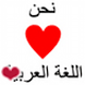 We Love Arabic