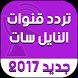 الترددات الجديدة نايل سات 2017 by bayanpro