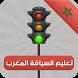 امتحان رخصة السياقة بالمغرب by CodZat