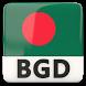 Bangladesh Radio FM Online by Real News