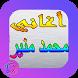 Songs of Mohamed Mounir by musiclove