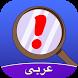 Amino متع عقلك by Amino Apps