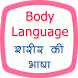 Body Language in Hindi by knowledge4world