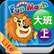 小康軒 Fun Math 歡樂數學-大班(上) Lite 版 by 康軒文教事業股份有限公司