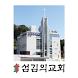 섬김의교회 by 웹처치