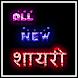Hindi Shayari by KPAppzSol