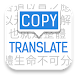 Copy Translate by EasyApp Company