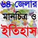 64 জেলার ইতিহাস ও বাংলাদেশের মানচিত্র ~ bd map by Apk Files