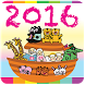 2016 Taiwan Calendar Holidays by Rainbow Cross 彩虹十架 Carey Hsie