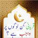 Qurbani kin per Wajib hai by harnetapps