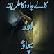 Kala Jado R Bachao Black Magic by PashMan