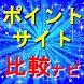 ポイントサイト・アプリ比較ナビ 副業で小遣い稼ぎを始めよう by donguri