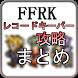 FFRK攻略まとめ(レコードキーパーの新着情報を最速で!) by HamaTech