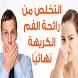 ازالة رائحة الفم الكريهة بسرعة by wasafat halawiyat