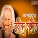 রবীন্দ্র সংগীত কালেকশন by BD.apps.world