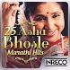 25 Asha Bhosle Marathi Hits by The Indian Record Mfg. Co. Ltd.