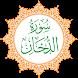 Surah Al-Dukhan by iQra Apps