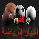 آخر أخبار الرياضة by World Wide App